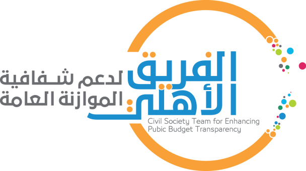 Civil Society Team for Enhancing Public Budget Transparency demands that the Palestinian government maintain governance, and prevent waste, of public finance