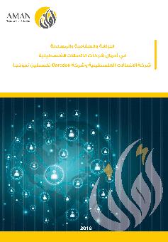 النزاهة والشفافية والمساءلة في أعمال شركات الاتصالات الفلسطينية (بال تل وأرويدو نموذجا)