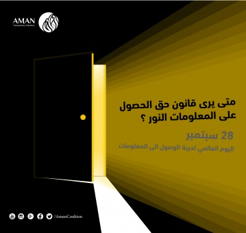 """AMAN: """"Lack of access to public records is the most striking feature of successive governments"""""""