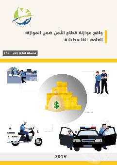 واقع موازنة قطاع الأمن ضمن الموازنة العامة الفلسطينية