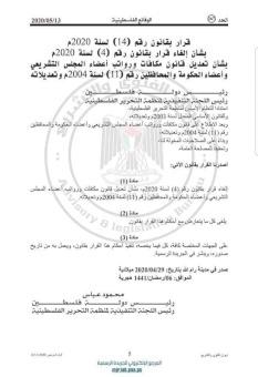 المطالبة بإلغاء أية آثار للقرار بقانون رقم 4 لسنة 2020 بخصوص رواتب الوزراء