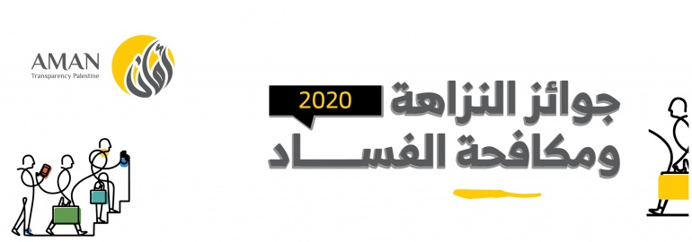 جائزة النزاهة ومكافحة الفساد 2020