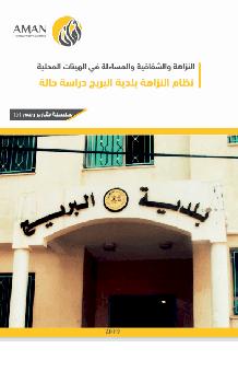 النزاهة والشفافية والمساءلة في الهيئات المحلية - نظام النزاهة بلدية البريج (دراسة حالة)