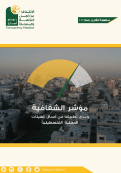 مؤشر الشفافية ومدى تطبيقه في أعمال الهيئات المحلية الفلسطينية