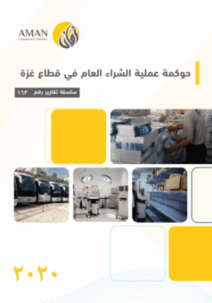 Good Governance of public procurement in the Gaza Strip