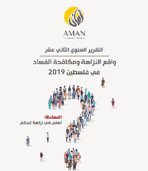 تقرير واقع النزاهة ومكافحة الفساد للعام 2019