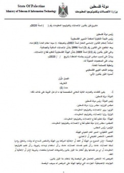 ائتلاف أمان يرحب بإصدار قانون اتصالات وتكنولوجيا معلومات فلسطيني معاصر يعزز من حوكمة القطاع