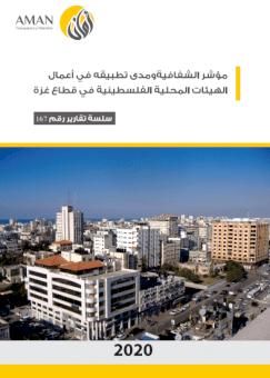 مؤشر الشفافية ومدى تطبيقه في أعمال الهيئات المحلية الفلسطينية في قطاع غزة