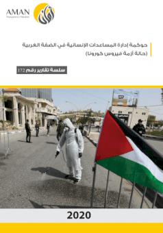 حوكمة إدارة المساعدات الإنسانية في الضفة الغربية (حالة أزمة فيروس كورونا)