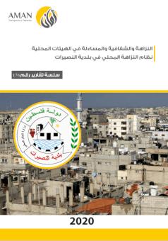 نظام النزاهة المحلي في بلدية النصيرات