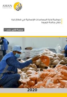 حوكمة إدارة المساعدات الإنسانية في قطاع غزة خلال جائحة كورونا