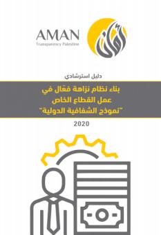 """بناء نظام نزاهة فعّال في عمل القطاع الخاص """"نموذج الشفافية الدولية"""""""