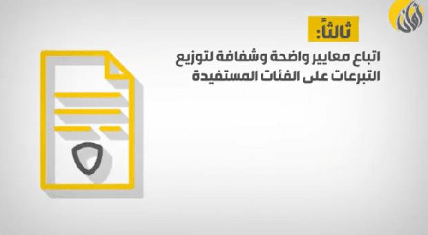معايير توزيع لجان الطوارئ التبرعات على الفئات المستفيدة