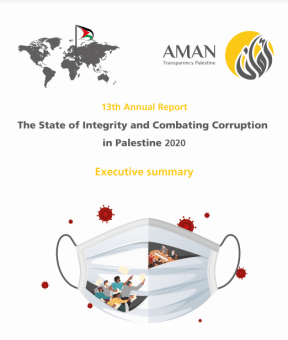 AMAN Coalition issues its thirteenth annual report on the Situation of Integrity and Anticorruption in 2020