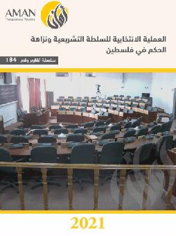 العملية الانتخابية للسلطة التشريعية ونزاهة الحكم في فلسطين