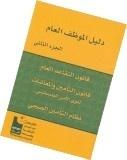 قانون الخدمة المدنية واللوائح المنظمة له