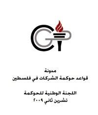 مدونة قواعد حوكمة الشركات في فلسطين