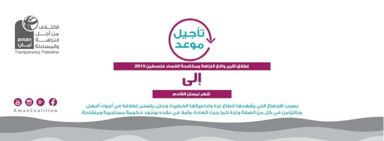 تأجيل عقد مؤتمر إطلاق تقرير واقع النزاهة ومكافحة الفساد 2018
