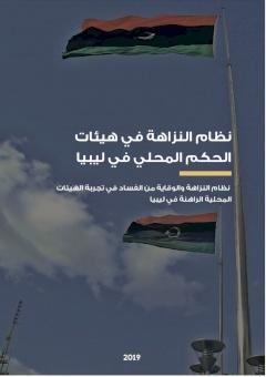 نظام النزاهة في هيئات الحكم المحلي في ليبيا