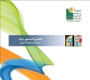 تقرير مركز المناصرة والارشاد القانوني 2012