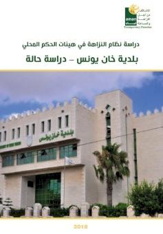 دراسة نظام النزاهة في هيئات الحكم المحلي بلدية خان يونس - دراسة حالة