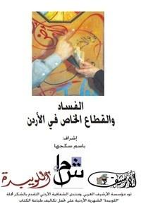 الفساد والقطاع الخاص في الأردن