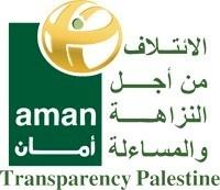 إئتلاف أمان يدين رفض السلطات الاسرائيلية لدخول وفد الشفافية اليمنية إلى أراضي السلطة الفلسطينية