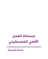 مساءلة العمل الأهلي الفلسطيني - دراسة تقييمية