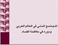 المجتمع المدني في العالم العربي ودوره في مكافحة الفساد