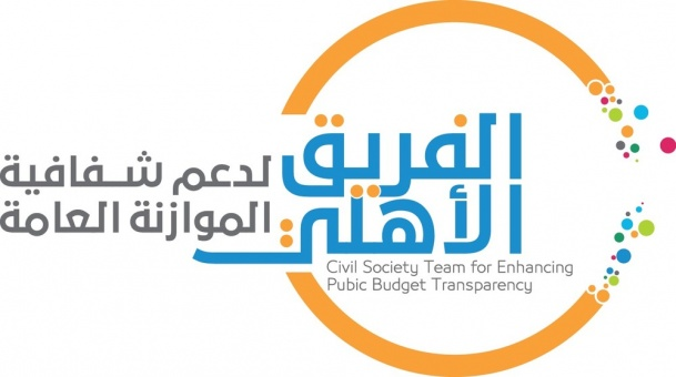 Civil Society Team for Enhancing Public Budget Transparency calls for releasing information on the 2019 Budget Proposal