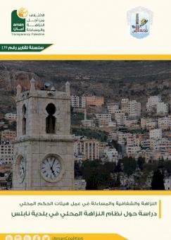 دراسة حول نظام النزاهة المحلي في بلدية بيت نابلس