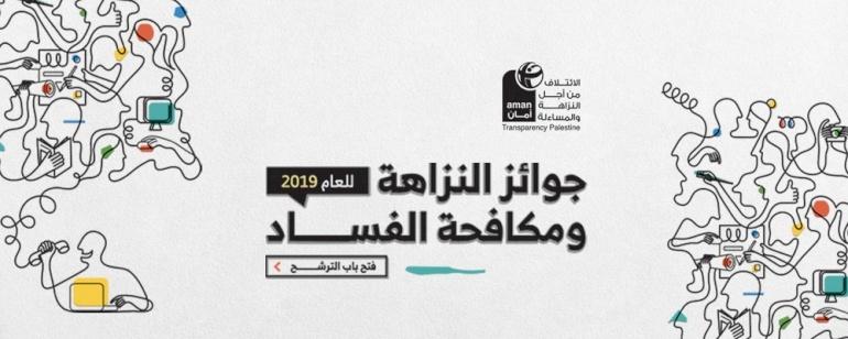 ائتلاف أمان يطلق جوائز النزاهة للعام 2019 في حلتها الجديدة