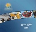التقرير السنوي لمركز المناصرة والإرشاد القانوني 2009