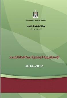 الاستراتيجية الوطنية لمكافحة الفساد 2012-2014