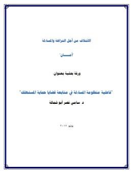 ورقة بحثية حول فاعلية منظومة المساءلة في متابعة قضايا حماية المستهلك