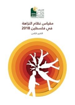 مقياس نظام النزاهة في فلسطين 2018