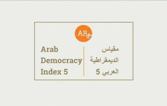 مقياس الديموقراطية العربي الخامس