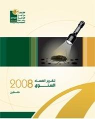 تقرير الفساد السنوي 2008