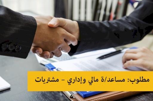مساعد/ة مالي وإداري – مشتريات