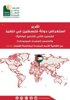 Country Review Report of the state of Palestine on the implementation of Chapters II and V of the UNCAC