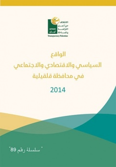دراسة تحليلية: الواقع السياسي والاقتصادي والاجتماعي في محافظة قلقيلية 2014