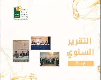 تقرير النشاطات السنوي 2007