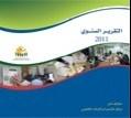 التقرير السنوي لمركز المناصرة والارشاد القانوني 2011