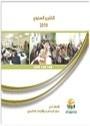 التقرير السنوي لمركز المناصرة والإرشاد القانوني 2010