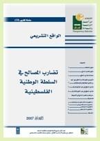 بهدف تطوير مصادر المعرفة والتوعية لدى الجمهور الفلسطيني أمان تصدر ثلاثة تقارير في مواضيع تتعلق بالفساد