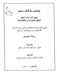 تقييم واقع الرقابة الداخلية في المؤسسات الخدمية الفلسطينية (رسالة ماجستير)