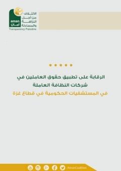 الرقابة على تطبيق حقوق العاملين في شركات النظافة العاملة في المستشفيات الحكومة في قطاع غزة