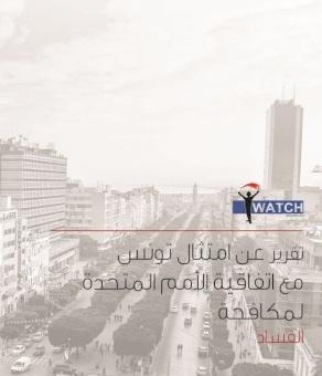 تقرير عن امتثال تونس في اتفاقية الامم المتحدة لمكافحة الفساد