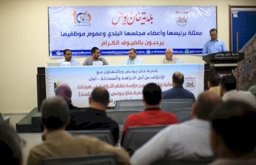 """ائتلاف أمان يطلق دراسة حول """"فحص بيئة النزاهة في بلدية خان يونس"""""""