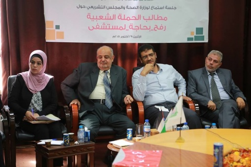 Youth Movement holds Palestinian Legislative Council and Ministry of Health to account, asserting demand for construction of a hospital in Rafah governorate